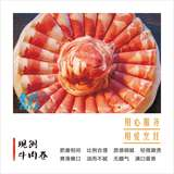 王婆大虾—现刨牛肉卷