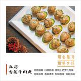 王婆大虾—私房香菜牛肉丸