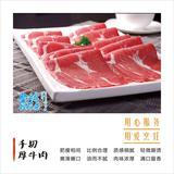 王婆大虾—手切厚牛肉